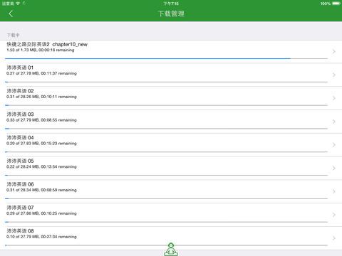 沛沛英语听力大全 screenshot 10