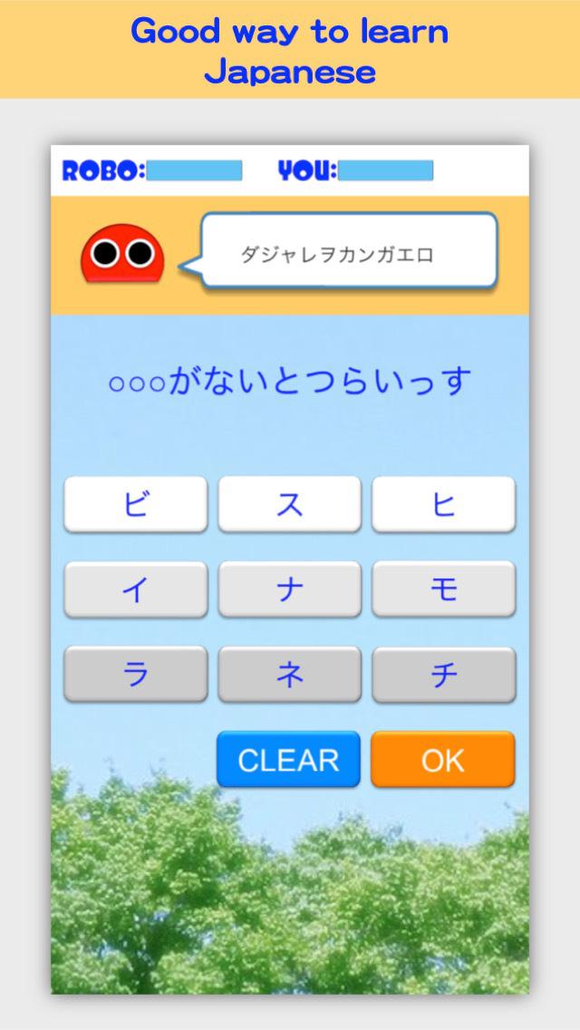 Dajare Robo FREE screenshot 3