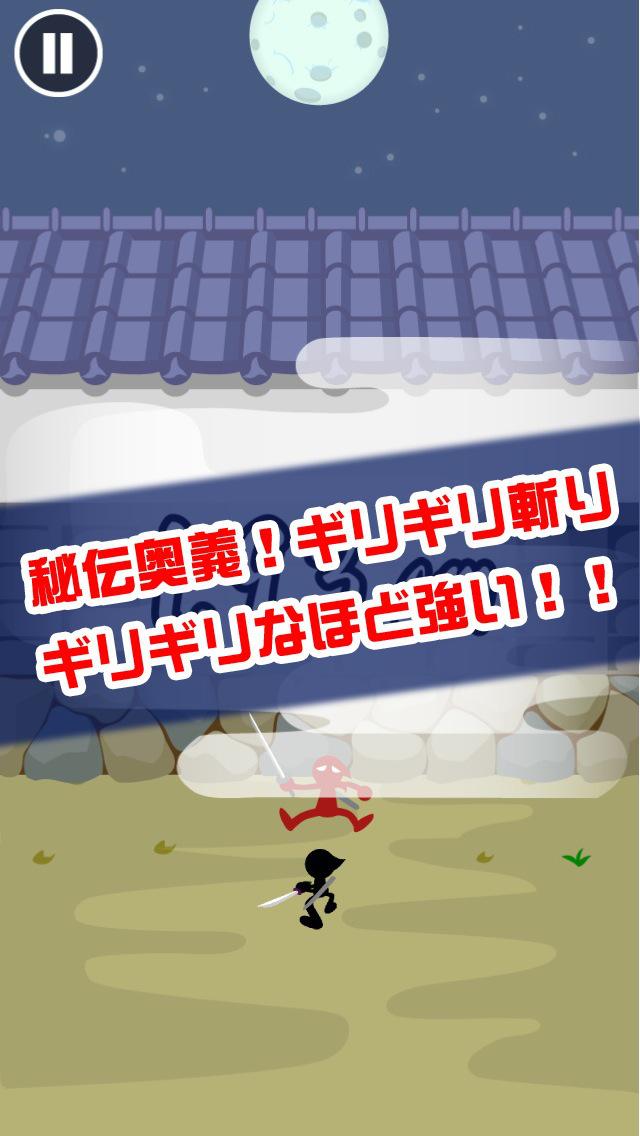 ギリギリ斬り screenshot 2