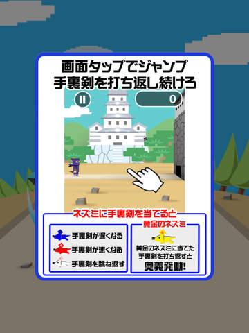 忍者ピンポン screenshot 10
