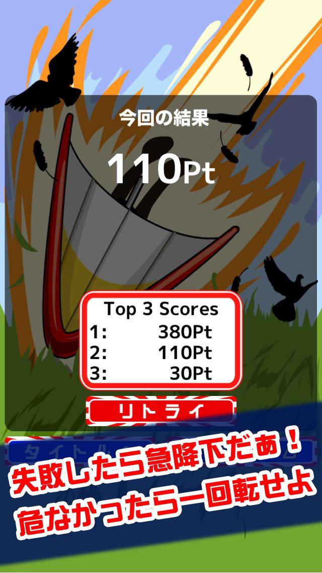 恐怖!アクロバットグライダー screenshot 3