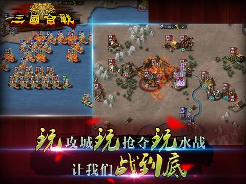 Three Kingdoms Conqueror screenshot 7