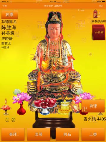 观音菩萨-天天供奉 screenshot 6