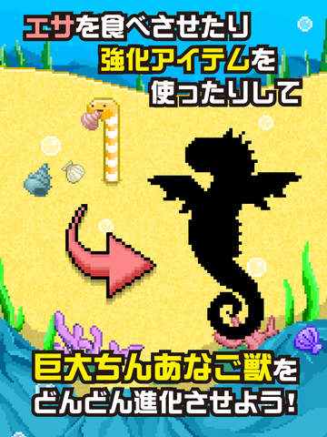 巨大ちんあなご獣 -ウナギ目アナゴ科に属する海水魚- screenshot 7