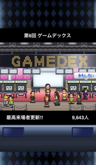 ゲーム発展国++ screenshot 3