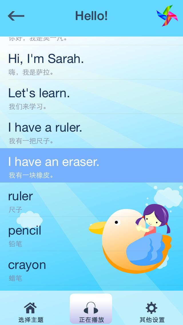 点读机-PEP小学人教版英语课文同步语音点读教材(全8册合集) screenshot 3