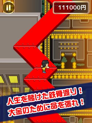 人生逆転!鉄骨渡り screenshot 6