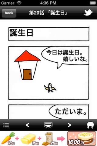 【おまめサンシロー劇場】無料漫画 シュール系脱力コミック 作/おまめサンシロー - náhled