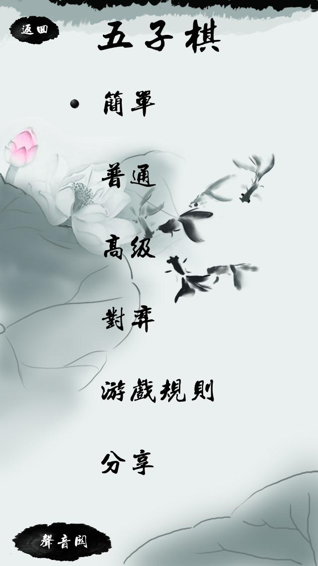 五子棋 水墨风 screenshot 3
