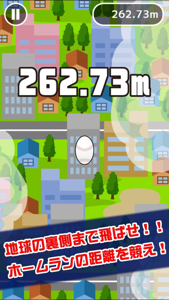 ありえない豪速球 screenshot 2