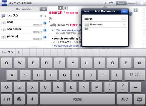 Longman E-J Dictionary PLUS screenshot 10