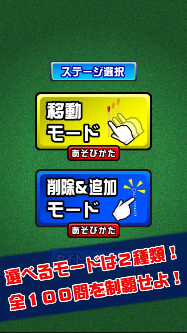 激ムズマッチ棒パズル100 screenshot 3