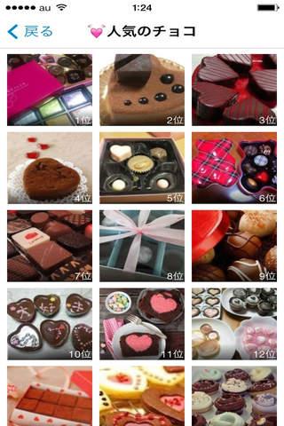 みんなのチョコレート - náhled