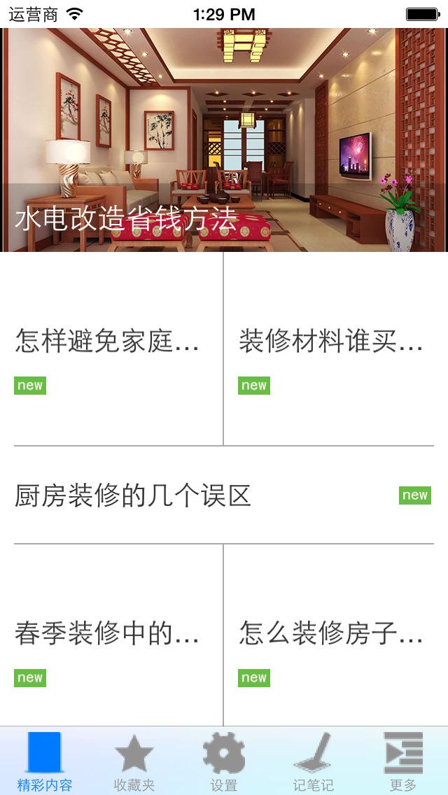 装修技巧大全 screenshot 2