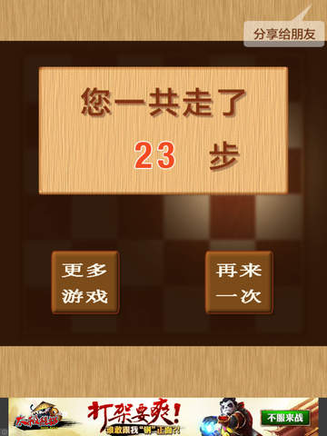 Horse Riding Board -- Knight Move to All Over The Chessboard screenshot 9