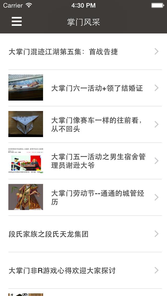 最全攻略 for 大掌门 screenshot 4