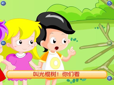 认识植物I-多多爱科学 screenshot 9