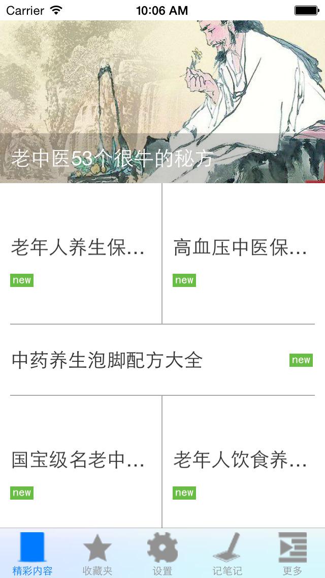 健康生活之中医养生 screenshot 2