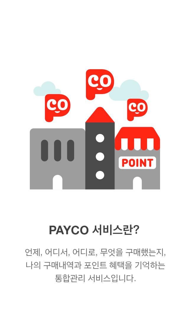 PAYCO - 페이코, 혜택까지 똑똑한 간편결제 screenshot 1