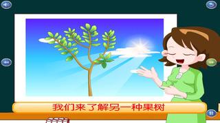 认识植物I-多多爱科学 screenshot 4