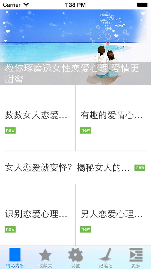 恋爱心理学 screenshot 2