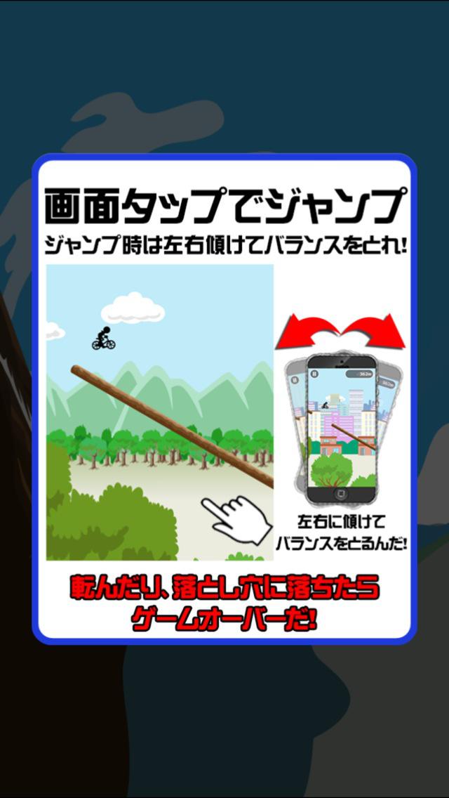 チャリ跳び3 screenshot 5