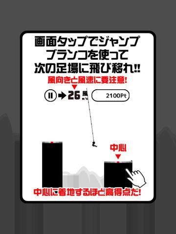ブランコ跳び screenshot 10
