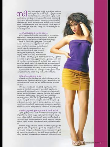 Sthree Dhanam screenshot 8