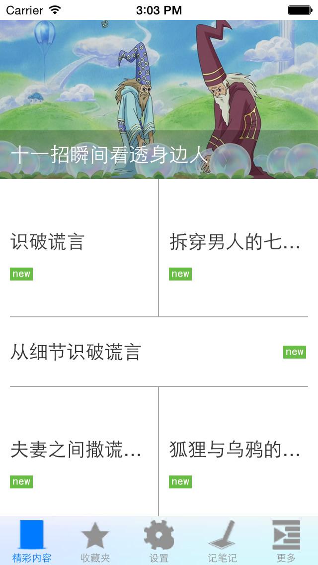 看穿谎言 screenshot 4