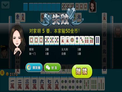 国标麻将单机版 screenshot 4