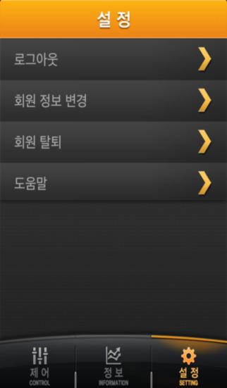 경동원 원격제어 - 통합앱 screenshot 5