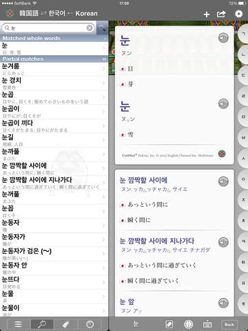 Korean<>Japanese Suite screenshot 7