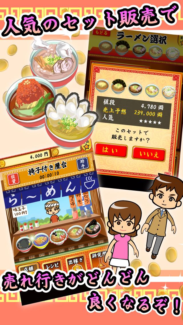 ラーメン道場-レシピを集めてお店を育成【無料】 screenshot 2