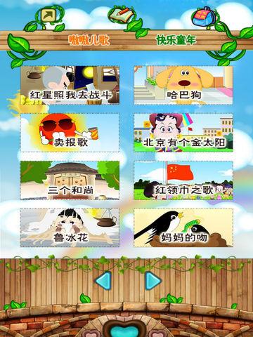 宝宝学儿歌 - 永久免费版 screenshot 6