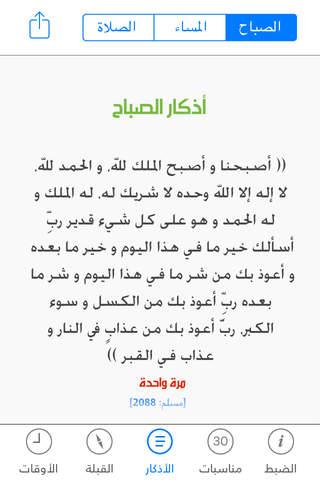 مؤذني - Moadeni: Muslim Prayer Times - náhled