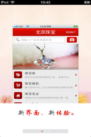 北京珠宝平台 - náhled