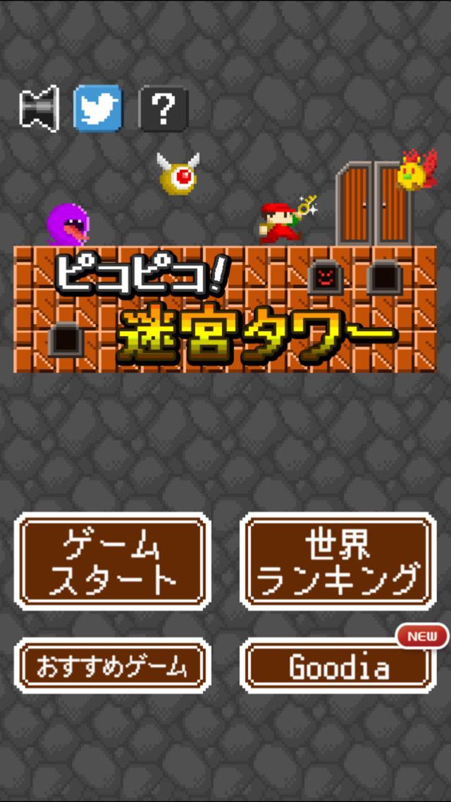 ピコピコ!迷宮タワー screenshot 4
