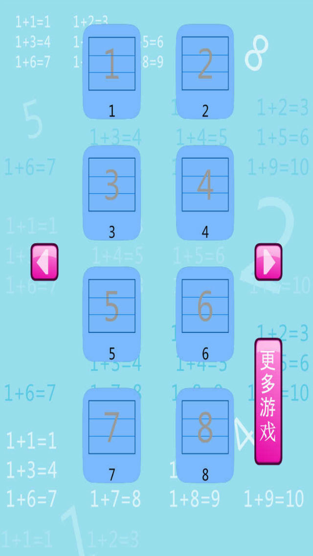 一年级学数字 screenshot 4