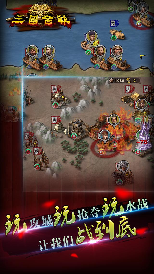 Three Kingdoms Conqueror screenshot 2