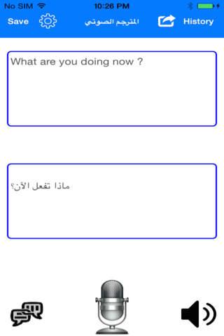 المترجم الصوتي - náhled