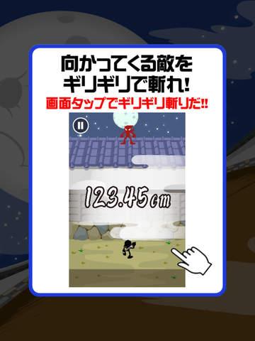 ギリギリ斬り screenshot 10