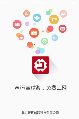 WiFi全球游 - náhled