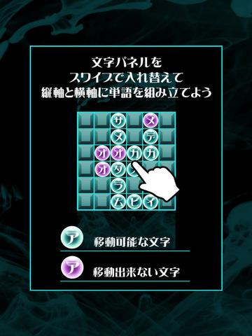 モジクロス -新感覚クロスワードパズル- screenshot 10