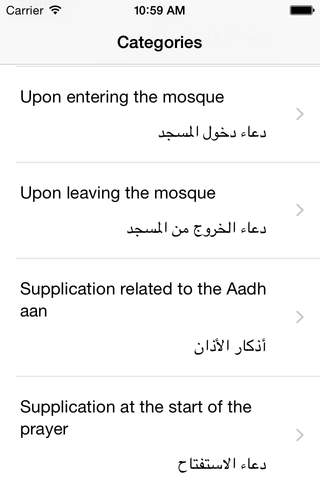Prayer Dua (Audio, Translation, Transliteration) - náhled