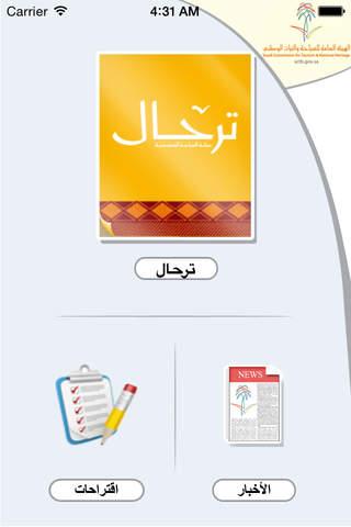 ترحال مجلة السياحة السعودية - náhled