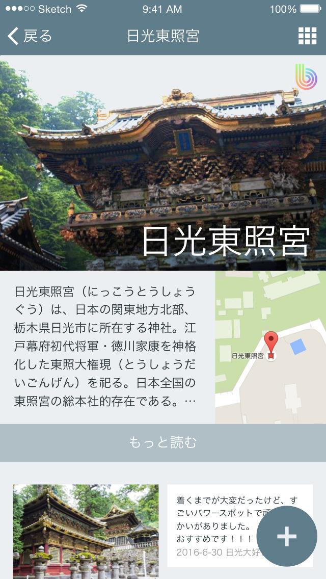 Nikko Guide screenshot 1