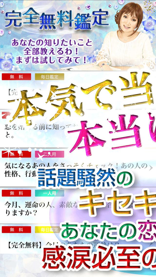 """【当たる占い】本気で""""恋叶う""""キセキの恋愛占い-彩(Aya) screenshot 1"""