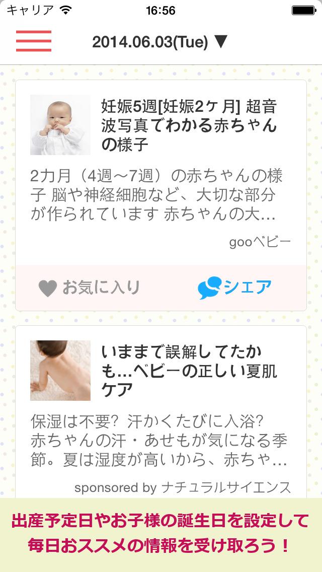 ママのための【mama:Q】 ~ 妊娠・出産・育児を楽しむママたちへ ~ screenshot 1