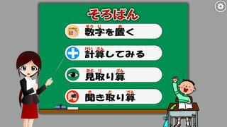 さんすう(そろばん) PV screenshot 1