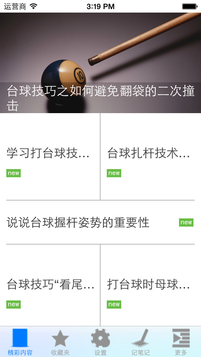 打台球技巧集 screenshot 4